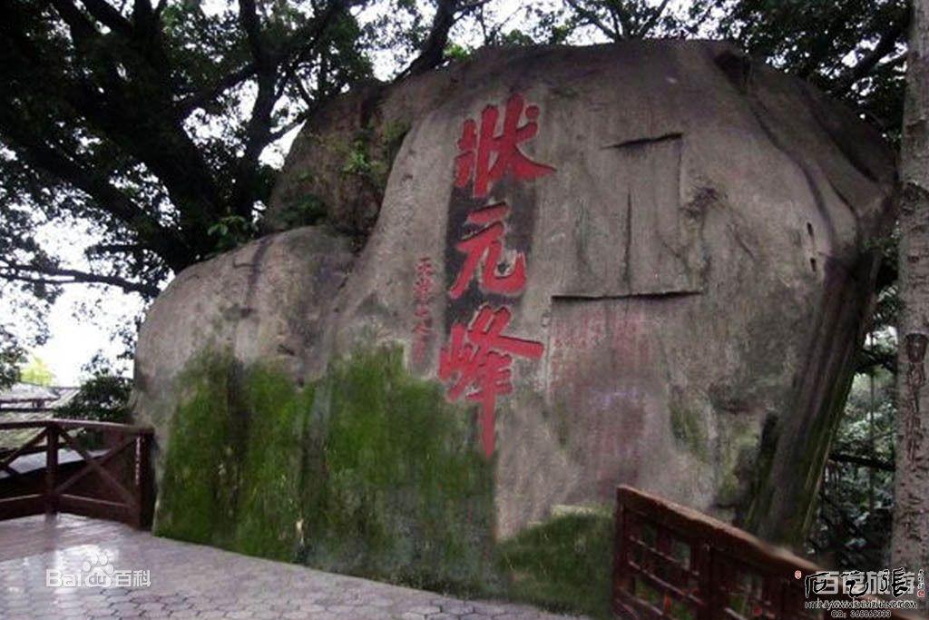 状元峰摩崖石刻