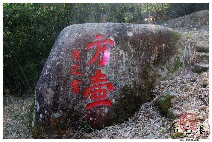 永泰方壶岩摩崖石刻-方壶