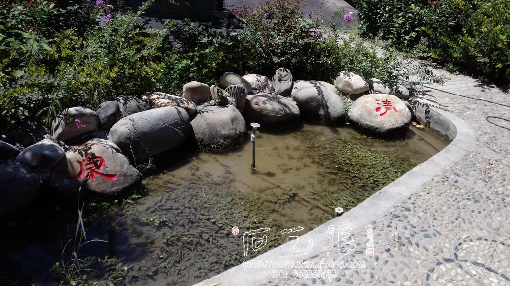 石头刻字《清泉》