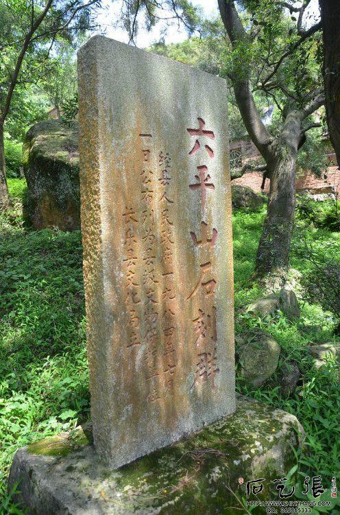 六平山摩崖石刻