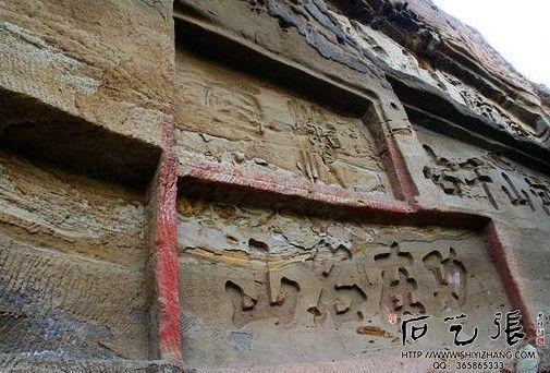 红石峡摩崖石刻-功在名山