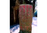 福州鼓山灵源洞清朝时期石刻