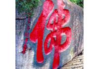 「佛」字为清光绪作品,位于泉州清源山。