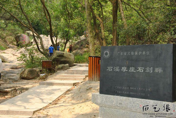 珠海石溪摩崖石刻群