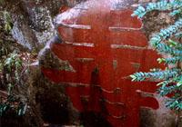 福州鼓山喝水岩下石壁「寿」字径为4米,为宋理学家朱熹所书。