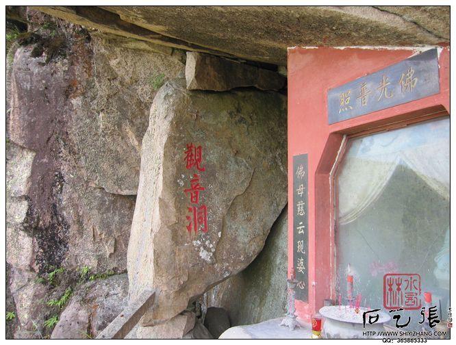 永泰方壶岩摩崖石刻
