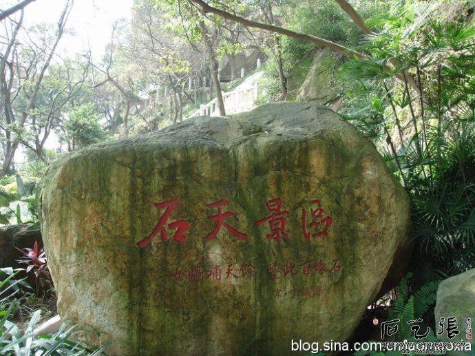 乌山摩崖石刻石天景区