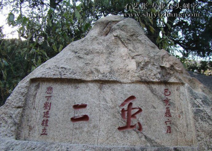 泰山刻字石《虫二》
