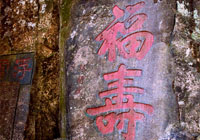 摩崖石刻「福寿」书法