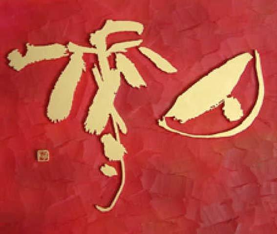 日本现代刻字艺术
