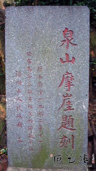 泉山摩崖石刻