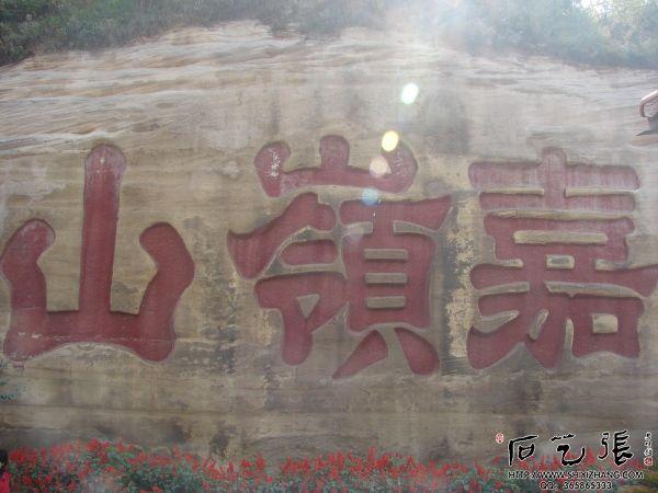 嘉岭山摩崖石刻