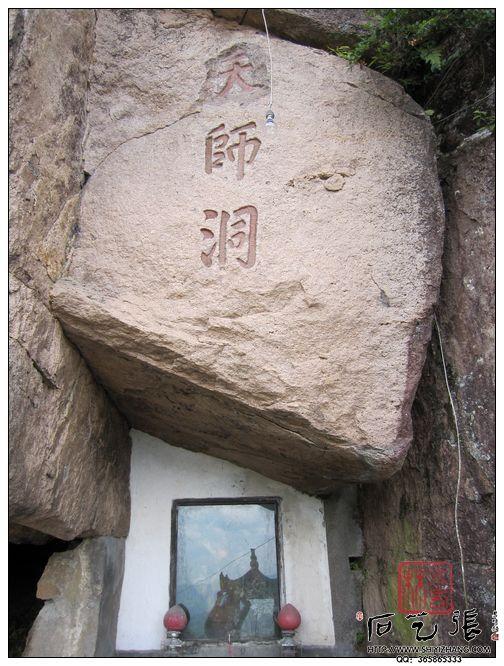 永泰方壶岩摩崖石刻-天师洞