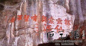 西望山摩崖石刻