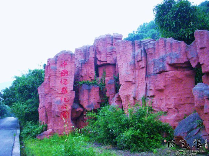 """""""世界最长的石刻龙和最大的摩岩石刻汉字"""""""