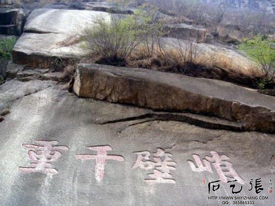 摩崖石刻-峭壁千重