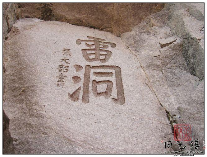永泰方壶岩摩崖石刻-雷洞