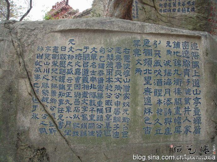 乌山摩崖石刻碑文