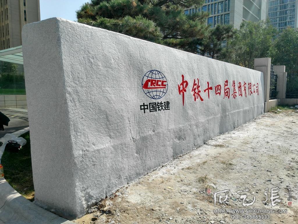 山东济南中铁集团门牌石刻字