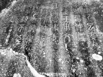 罗源县莲花山摩崖石刻