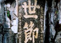 世节堂于桂林龙隐洞