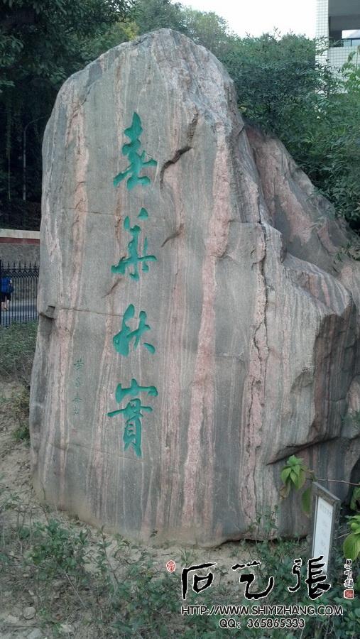 十堰市市一中校园景观石头刻字