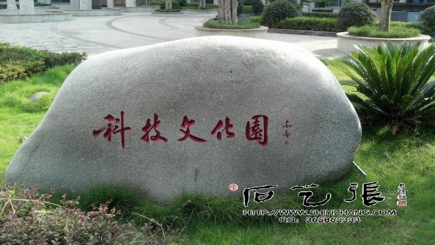 十堰市一中校园手工石头刻字