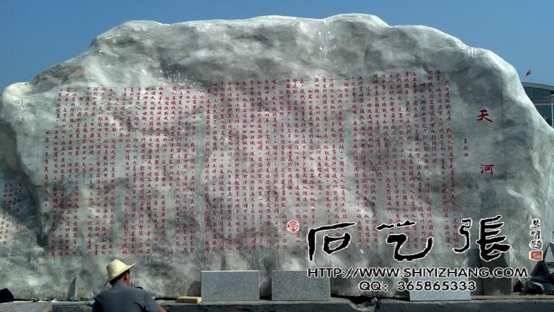 雪浪石刻字石头