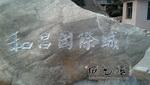 石头刻字-没有上色