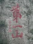武当山《第一山》悬崖峭壁上的刻字
