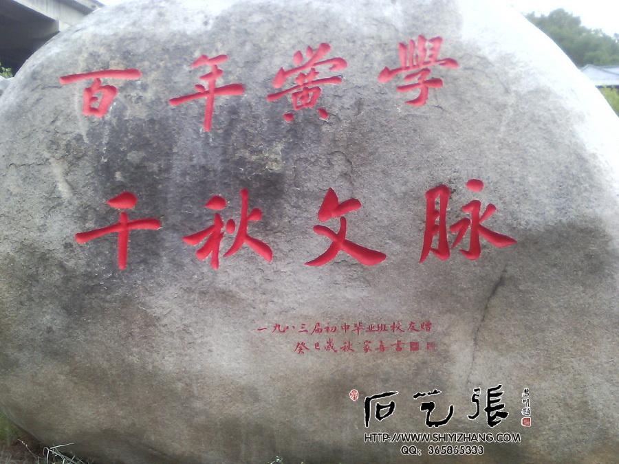 校园石头刻字案例