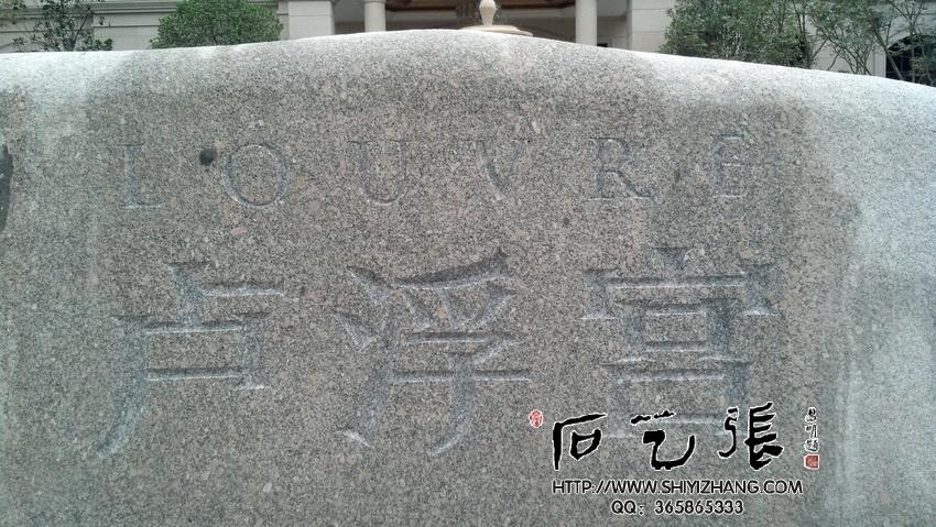 石艺张为本市江苏路一处房地产开发小区景观石刻字作品《卢浮宫》,该景石长7米多,高2米多,下埋草坪40公分左右,石头材质花岗岩,由于只雕刻三个中文字和几个英文字,布局根据该公司logo标志设计稍作间距上的调整,以适应这块石头,一个中文字在70厘米左右,这次刻字深度最深地方可达到3-4厘米,由于客户要求不上色,我们制作完成后又用水清洗,故感觉对比不够分明。