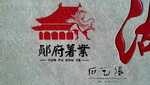 公司标志logo细节部分