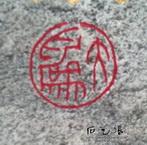 石头刻字-印章