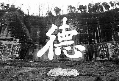 德 摩崖石刻