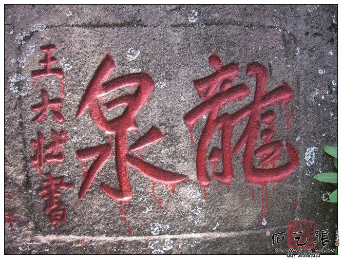 永泰方壶岩摩崖石刻-龙泉