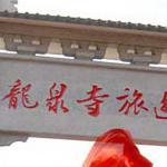 龙泉寺牌坊刻字