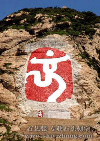 奥运中国印摩崖石刻