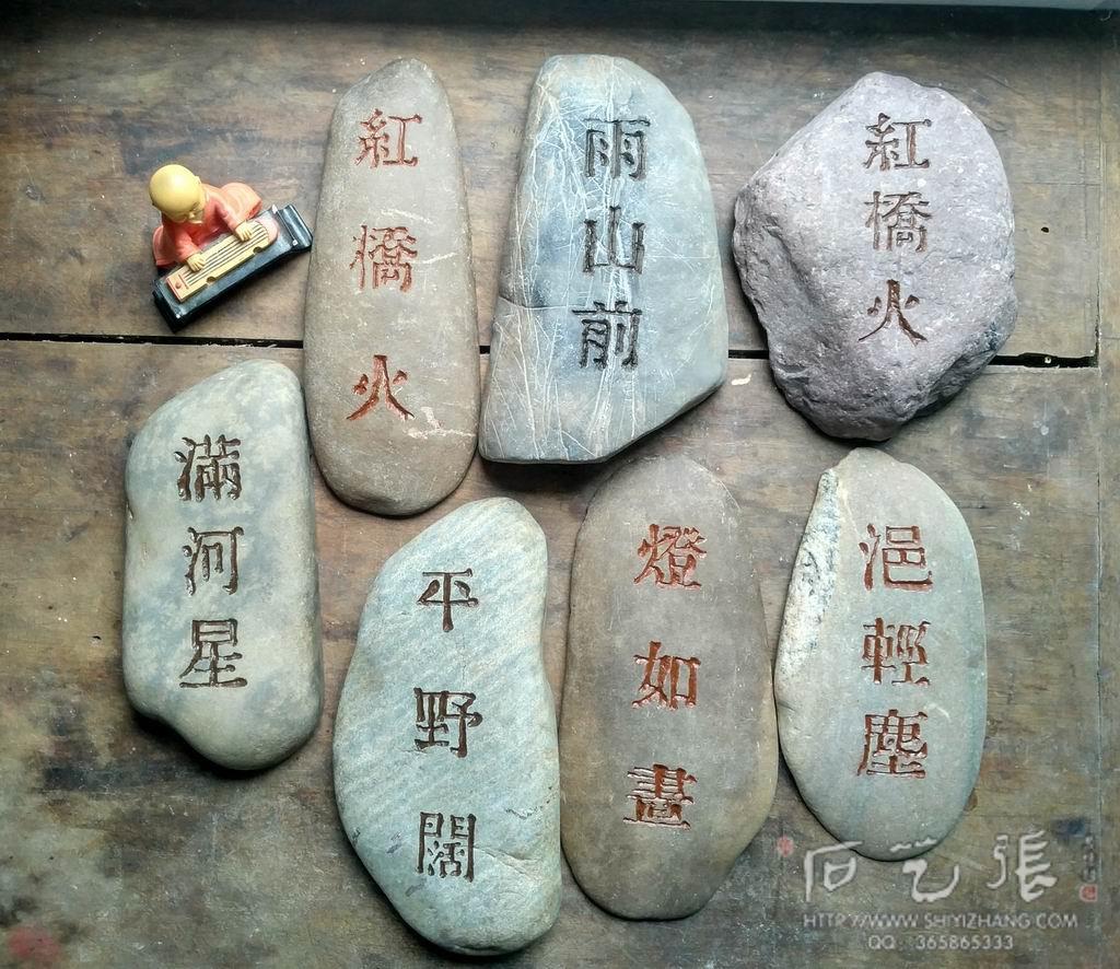 手工石头刻字作品
