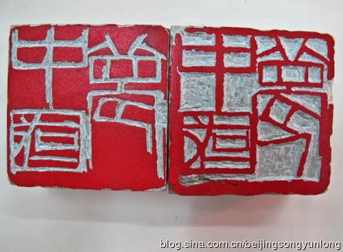石头刻字与印章篆刻的区别