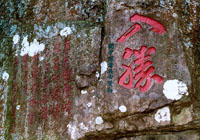清石刻「入胜」