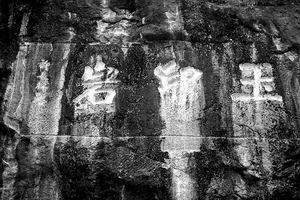 神农架月光石《玉印岩》摩崖石刻