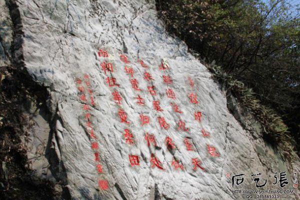 浮邱山石刻