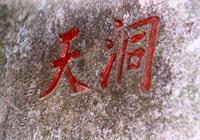 清石刻「天洞」穆堂手书