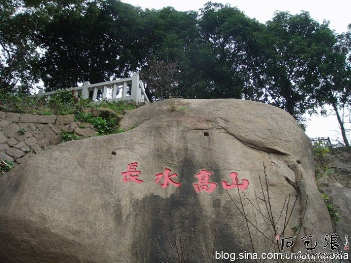 乌山摩崖石刻山高水长