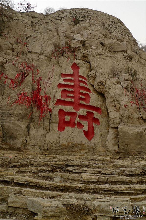 云门山摩崖石刻-寿字