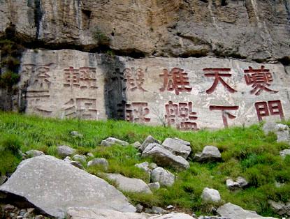 瞿塘上峡诗摩崖石刻