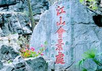 「江山会景处」