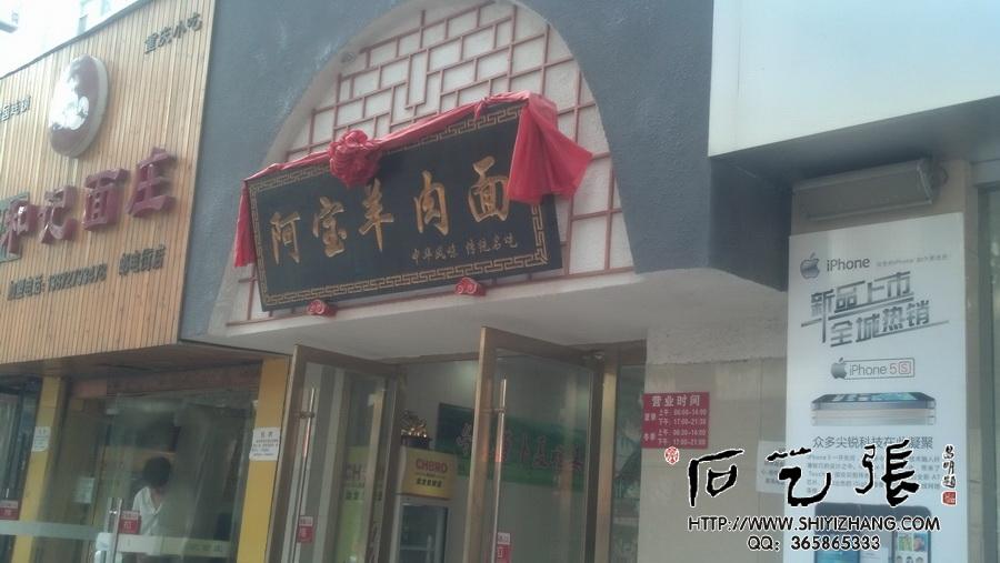 传统仿古实木牌匾刻字