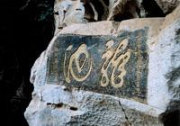 桂林石刻书法「龙池」为吴撝谦书